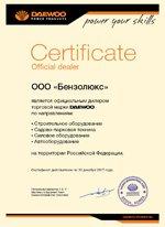 Сертификат дилера Daewoo