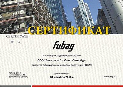 Сертификат дилера FUBAG