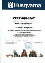 Сертификат дилера Husqvarna